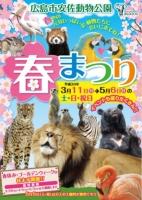 安佐動物公園 春まつり