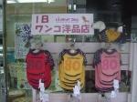1/15・16・17ワンちゃん(犬)の洋服が工務店で買える!!