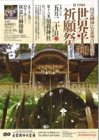 第14回 出雲國神仏霊場合同祭事 世界平和祈願祭