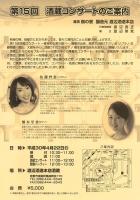 第15回 酒蔵コンサート(渡辺酒造本店)