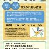 フリーマーケット in 厚別ふれあい広場 5/3(祝)のイメージ