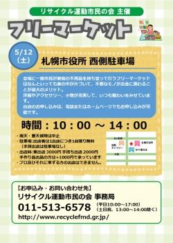 フリーマーケット in 札幌市役所 5/12(土)
