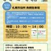フリーマーケット in 札幌市役所 5/12(土)のイメージ