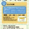 フリーマーケット in ミルクの郷 5/13(日)のイメージ