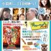 小島町二丁目団地SCイルボウFESフリーマーケットのイメージ