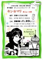 キン☆マリのトーク&ライブ/青年講座・カッコいい大人シリーズ第5弾