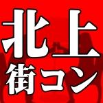 ◆北上◆街コンイベント