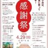 畑のキッチンちゃぶ台【感謝祭】のイメージ