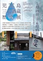 児島三大酒蔵歴史展
