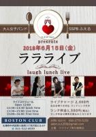 オトナ女子バンド&ふえる ララライブ~laugh lunch live