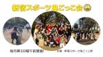 5月20日(日)午前☆新宿スポーツ鬼ごっこ会