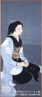 アクロス・文化学び塾 細川ガラシャの生涯とそのイメージ展開