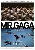 オーバード・ホール×ほとり座 特別上映会「ミスター・ガガ 心と身体を解き放つダンス」