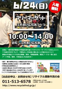 フリーマーケット in ふれあい広場あつべつ 6/24(日)