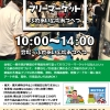 フリーマーケット in ふれあい広場あつべつ 6/24(日)のイメージ