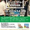 フリーマーケット in 札幌市役所 6/23(土)のイメージ