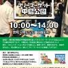 フリーマーケット in 中島公園 6/30(土)のイメージ