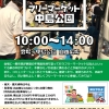 フリーマーケット in 中島公園 7/1(日)のイメージ