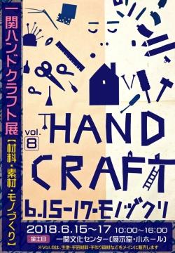 一関ハンドクラフト展Vol.8【材料・素材・モノづくり】