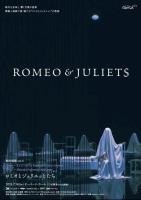 Noism1×SPAC 劇的舞踊 vol.4『ROMEO&JULIETS』ロミオとジュリエットたち