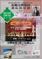 北広島市芸術文化ホール開館20周年記念 札幌交響楽団北広島公演