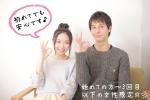 6月15日(金)婚活初心者女性編×リード上手な男性編