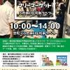 フリーマーケット in 厚別ふれあい広場 7/7(土)のイメージ