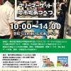 フリーマーケット in ふれあい広場あつべつ(夢市場あつべつ) 7/21(土)のイメージ
