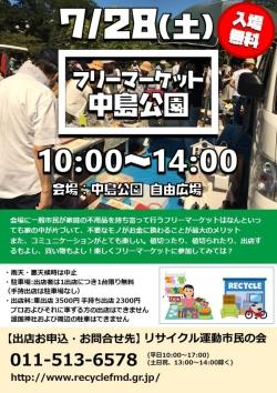 フリーマーケット in コルテナⅠ3/25(日)