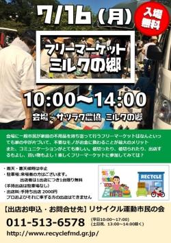 フリーマーケット in ミルクの郷 7/16(月・祝)
