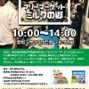 フリーマーケット in ミルクの郷 7/16(月・祝)のイメージ