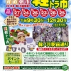 6/24 しののい軽トラ市 開催します! ~次回以降の出店者も募集中!~のイメージ