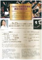 バルカン室内管弦楽団 諏訪公演2018