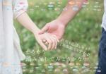 7月7日(土)個室婚活・結婚歴理解のある方編