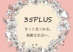 7月7日(土)35PLUS婚活【優しく頼りになる男性編】