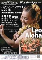 ハワイアン・フラライブ in 2018 Ka makani aloha