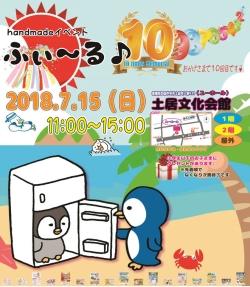 【7/15】handmadeイベント ふぃ~る♪10