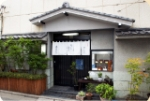 鰻の老舗~志乃ざき
