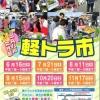 JA八戸女性部 軽トラ市!のイメージ