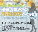 秘書大家みきの月収100万へのみち!!