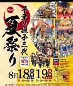8月19日(日)【和太鼓白鳳】第43回親子三代夏祭り『和のステージ』