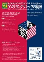 よこすかウインドアンサンブル 第58回演奏会~アメリカンクラシックの軌跡