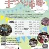 和歌山駅前、手づくり市場のイメージ