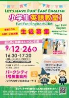 【体験会 開催!】小学生英語クラス@ゆりのきパークシティ