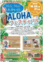 ALOHAフェスティバル