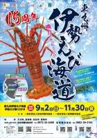 【延岡】東九州 伊勢えび海道 伊勢えび祭り 2018