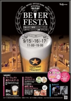 MITSUI OUTLET PARK KURASHIKI presents BEER FESTA