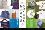 『手描き染めと裂き織り展』-日傘・かりゆし・Tシャツ&バック