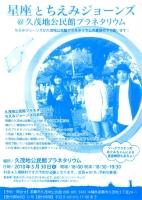 星座とちえみジョーンズ/久茂地公民館プラネタリウム
