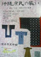沖縄庶民の装い-明治・大正・昭和の衣の変遷-